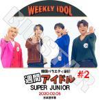 K-POP DVD/SUPER JUNIOR 2020 週間アイドル #