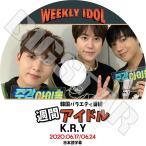 K-POP DVD/SUPER JUNIOR K.R.Y 週間アイドル/