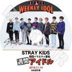 K-POP DVD/Stray Kids 週間アイドル/2018.11.14★日本字幕あり/ストレイキッズ KPOP DVD