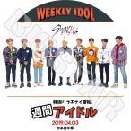 K-POP DVD/Stray Kids 2019 週間アイドル/2019.04.03★日本字幕あり/ストレイキッズ KPOP DVD
