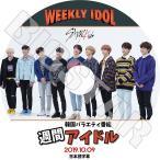 K-POP DVD/Stray Kids 週間アイドル/2019.10.09★日本字幕あり/ストレイキッズ KPOP DVD