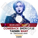 K-POP DVD/SHINee TAEMIN 2019 Showcase/2019.02.11★MC-SJ EUNHYUK/日本語字幕あり/テミン SUPER JUNIOR ウンヒョク KPOP DVD