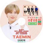 K-POP DVD/SHINee TAEMIN アイドルルーム (2019.02.12)/日本語字幕あり/シャイニー テミン TAEMIN KPOP DVD