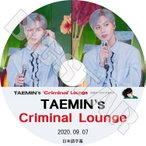 K-POP DVD/SHINee TAEMIN Criminal Lounge/2020.09.07★日本語字幕あり/シャイニー テミン TAEMIN KPOP DVD