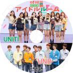 K-POP DVD/UNI.TUNB アイドルルーム★(2018.06.30)/日本語字幕あり/