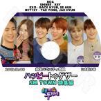 K-POP DVD/SM TOWN ハッピートゥゲザー/2018.11.08★日本語字幕あり/BoA SHINEE EXO NCT127 KPOP DVD