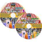 K-POP DVD/正月特集 2019 アイドルスター選手権大会 2枚SET★EXO TWICE 他/日本語字幕なし/アユクデ DVD