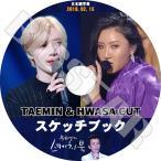 K-POP DVD/スケッチブック TAEMIN & HWASA CUT/20
