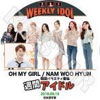K-POP DVD 週間アイドルOh My Girl &ナムウヒョン 2018.09.19 日本語字幕あり オーマイガール NAM YOO HYUN KPOP DVD