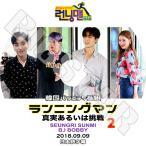 K-POP DVD ランニングマン 真実あるいは挑戦 #2 2018.09.09 日本語字幕あり BIGBANG Seung Ri Sunmi iKON B.I BOBBY KPOP DVD
