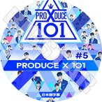K-POP DVD/PRODUCE X 101�������� X #5�����ܸ���뤢��/�ץ�ǥ塼�� X 101 PRODUCE X KPOP DVD