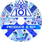 K-POP DVD/PRODUCE X 101е╖б╝е║еє X #6/╞№╦▄╕ь╗·╦ыдвдъ/е╫еэе╟ехб╝е╣ X 101 PRODUCE X KPOP DVD