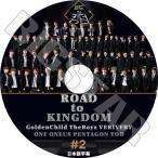 K-POP DVD/ROAD to KINGDOM #2★日本語字幕あり/ロードトゥキングダム KPOP DVD