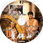 K-POP DVD 夏休み #2 PARK SEO JOON 日本語字幕あり KPOP DVD