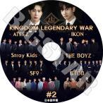 K-POP DVD KINGDOM LEGENDARY WAR #2 日本語字幕あり TVXQ IKON BTOB THE BOYZ ATEEZ SF9 STRAYKIDS KPOP DVD