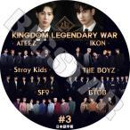 K-POP DVD KINGDOM LEGENDARY WAR #3 日本語字幕あり STRAY KIDS THE BOYZ BTOB SF9 KPOP DVD