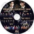 K-POP DVD KINGDOM LEGENDARY WAR #4 日本語字幕あり STRAY KIDS ATEEZ IKON THE BOYZ BTOB SF9 KPOP DVD