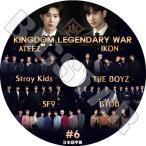 K-POP DVD KINGDOM LEGENDARY WAR #6 STRAY KIDS ATEEZ IKON 日本語字幕あり KPOP DVD