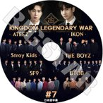 K-POP DVD KINGDOM LEGENDARY WAR #7 STRAY KIDS ATEEZ IKON BTOB SF9 THE BOYZ TVXQ 日本語字幕あり KPOP DVD