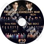 K-POP DVD KINGDOM LEGENDARY WAR #10完 STRAY KIDS ATEEZ IKON BTOB SF9 THE BOYZ TVXQ 日本語字幕あり KPOP DVD