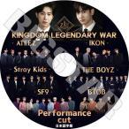 K-POP DVD KINGDOM LEGENDARY WAR PERFORMANCE CUT 日本語字幕なし STRAY KIDS ATEEZ IKON THE BOYZ BTOB SF9 TVXQ KPOP DVD