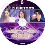 K-POP DVD GIRLS PLANET999 #6 日本語字幕あり ソンミ ティファニー SUNMI TIFFANY SNSD KPOP DVD
