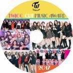K-POP DVD/TWICE 2017 MUSIC AWARD CUT★トゥワイス ジヒョ ナヨン ツウィ モモ サナ ミナ ダヒョン ジョンヨン チェヨン KPOP DVD/
