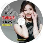 K-POP DVD/TWICE キムツウィ Season2/2019.02.17★日本語字幕あり/トゥワイス ツウィ TZUYU KPOP DVD