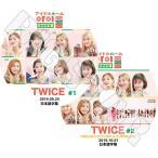 K-POP DVD/TWICE アイドルルーム/2枚SET/2019.09.24/10.01★DREAM CATCHER EVERGLOW出演/日本語字幕あり/トゥワイス KPOP DVD