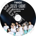 K-POP DVD TWICE SEIZE Premiere Live 日本語字幕あり トゥワイス KPOP DVD