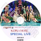 K-POP DVD/TWICE MORE&MORE SPECIAL LIVE/2020.06.01★日本語字幕あり/トゥワイス KPOP DVD