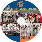 K-POP DVD TWICE 2020 MUSIC AWARD CUT MAMA AAA TMA GDA SBS 他 トゥワイス KPOP DVD