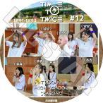 K-POP DVD TWICE TIME TO TWICE 12-1 EP01-EP03 TDOONG HIGH SCHOOL SEASON2 日本語字幕あり トゥワイス KPOP DVD