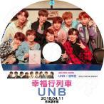 K-POP DVD/UNB Happiness Train (2018.04.11)★日本語字幕あり/