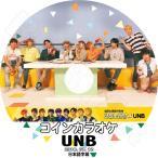 K-POP DVD/UNB コインカラオケ(2018.07.12)★日本語字幕あり/