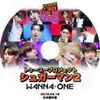 K-POP DVD/Wanna One シュガーマン(2018.03.18)★/日本語字幕あり/ワナワン KPOP DVD