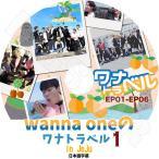 K-POP DVD/Wanna One ワナトラベル in JEJU #1(EP01-EP06)★日本語字幕あり/ワナワン KPOP DVD