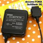 携帯電話用 AC充電器 docomo FOMA/SoftBank 3G用 (1.5m) ブラック BS-AC01BK