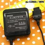携帯電話用 AC充電器 au CDMA/WIN用 (1.5m) ブラック BS-AC02BK