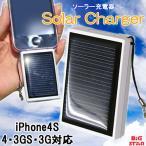 ソーラー充電器(ストラップ付き) iPhone4S・4・3GS・3G対応 ホワイト BS0-01PH (激安メガセール!)
