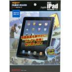 (特価) iPad 第1世代 専用 スーパークリアガード 液晶保護フィルム CG-IPAD