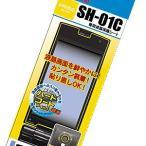 docomo SH-01C専用  液晶保護シート(スーパークリアガード)