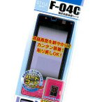 docomo F-04C専用  液晶保護シート(スーパークリアガード)