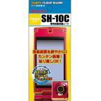 docomo SH-10C専用  液晶保護シート(スーパークリアガード)