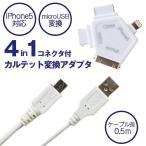 【P-2】iPhone5C iPhone5S iPhone5対応 スマートフォン・携帯電話対応 カルテット変換アダプタ (4in1コネクタ付) ホワイト【パッケージなし】