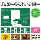 ☆ Fun ic card sticker ICカードステッカー 6