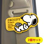 スヌーピー シートベルトストッパー 2個セット シンプル SN169