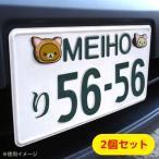 リラックマ のんびりネコテーマ ナンバーボルトキャップ リラックマ&コリラックマ RK247