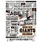 (送料無料) 報知ジャイアンツカレンダー(ポスター付録付き) 2019年 カレンダー CL-751 (巨人/プロ野球)(巻cal)