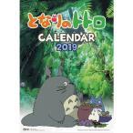 (送料無料) となりのトトロ 2019年 カレンダー CL-001